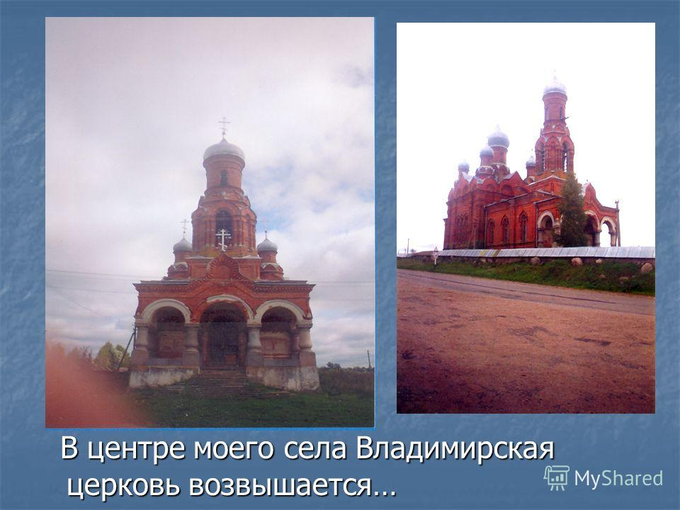 В центре моего села Владимирская церковь возвышается… В центре моего села Владимирская церковь возвышается…