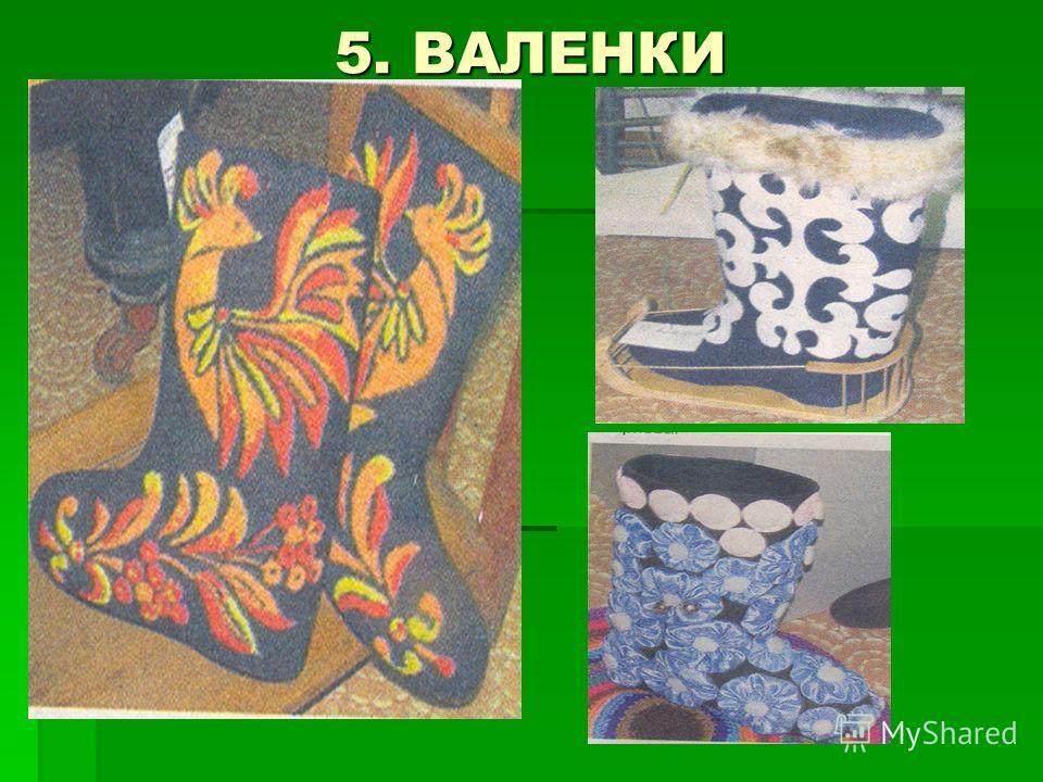 5. ВАЛЕНКИ