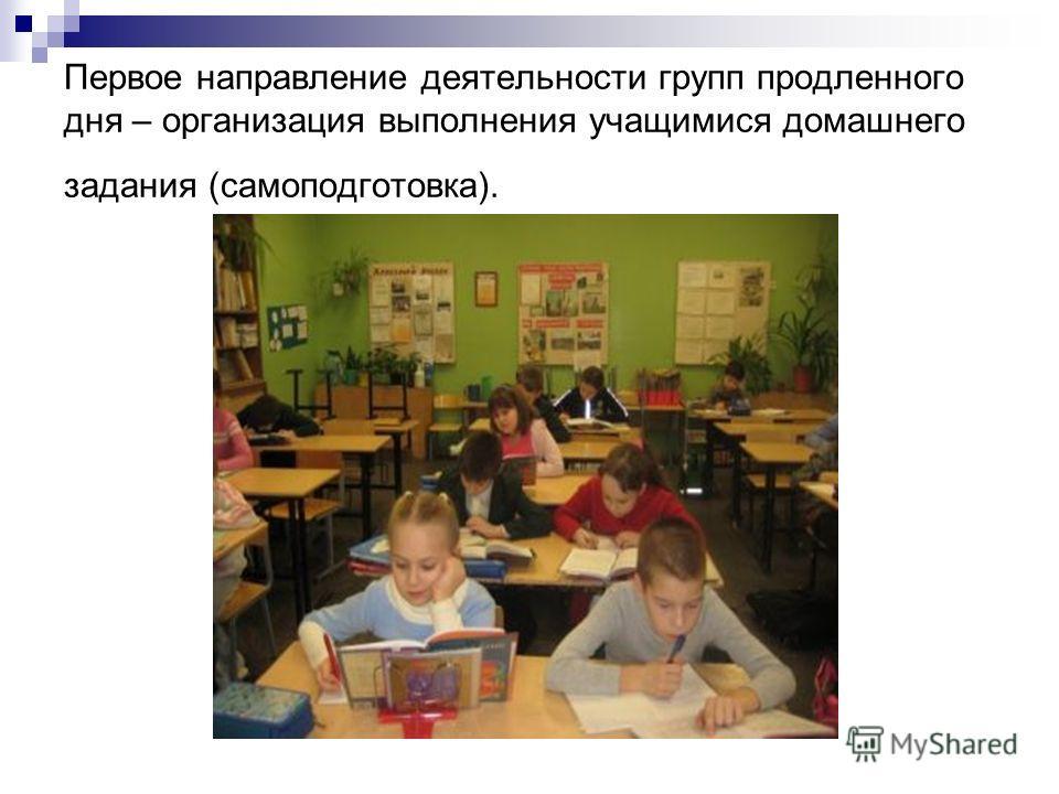 Первое направление деятельности групп продленного дня – организация выполнения учащимися домашнего задания (самоподготовка).