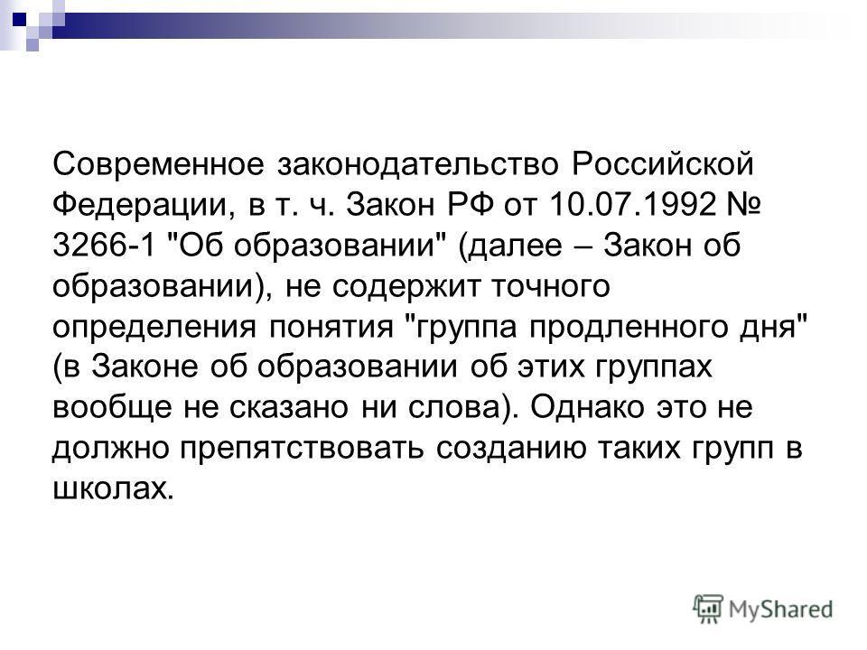 Современное законодательство Российской Федерации, в т. ч. Закон РФ от 10.07.1992 3266-1