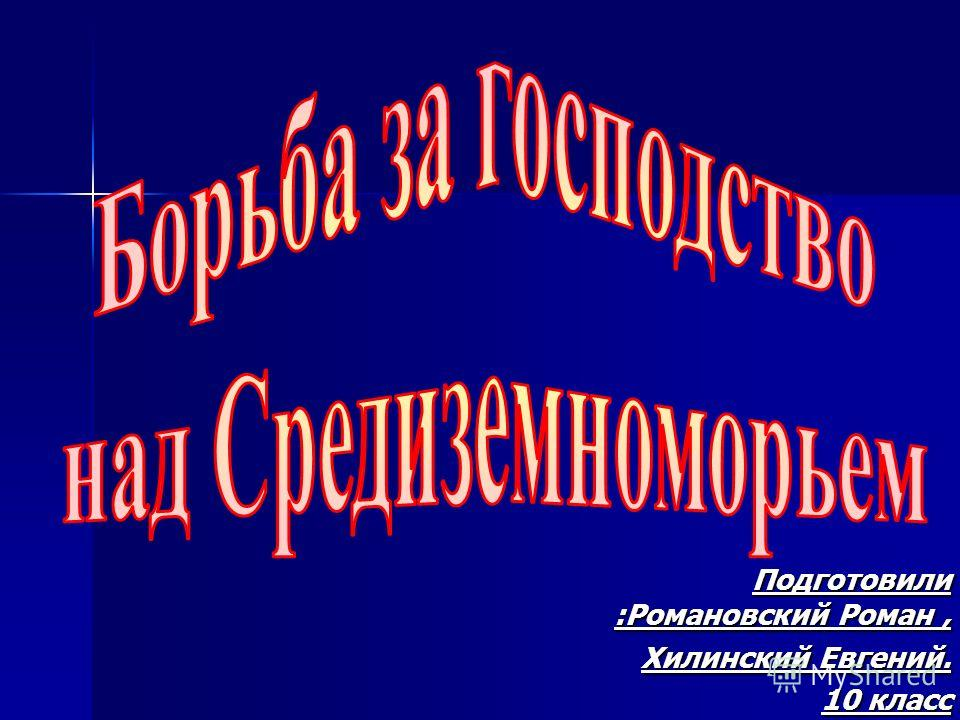Подготовили :Романовский Роман, Хилинский Евгений. 10 класс