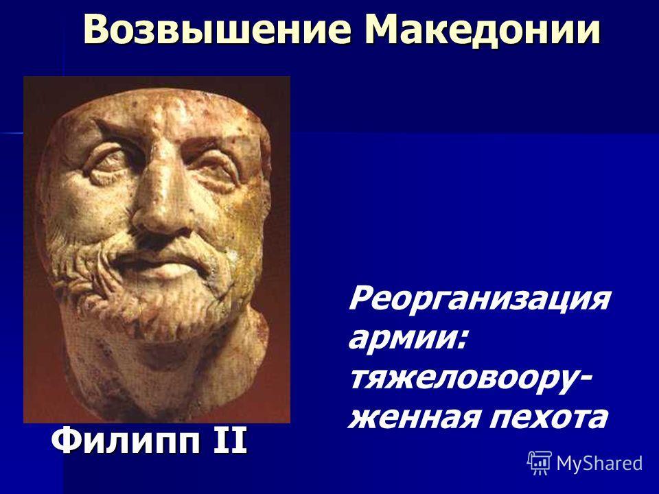 Филипп II Возвышение Македонии Реорганизация армии: тяжеловоору- женная пехота