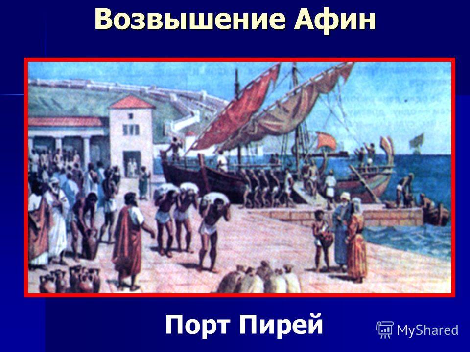 Возвышение Афин Порт Пирей