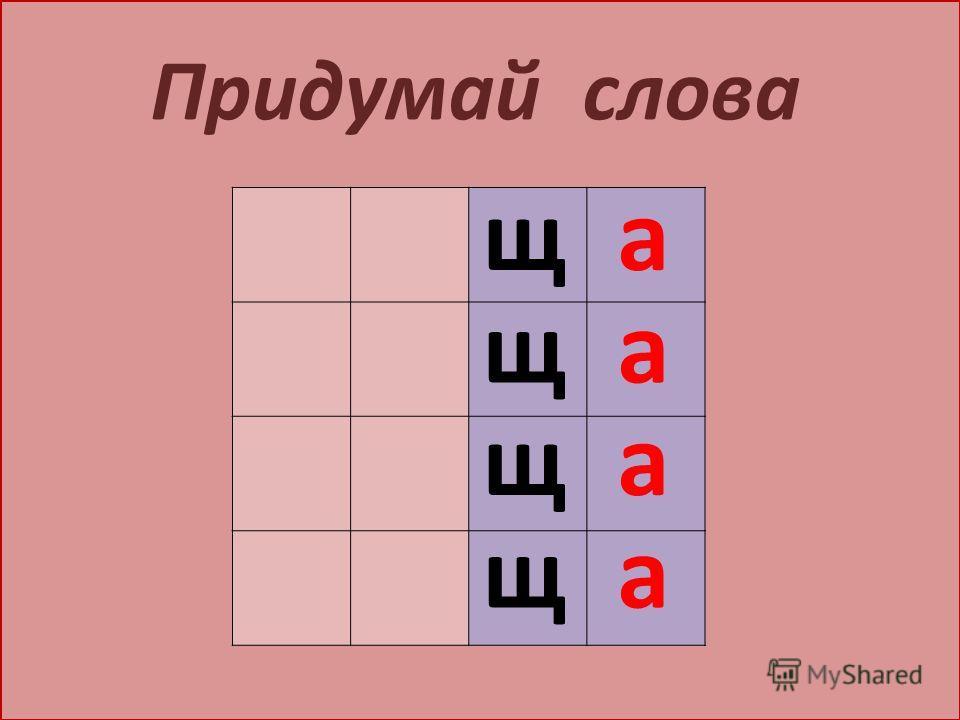 Придумай слова щ щ щ щ а а а а