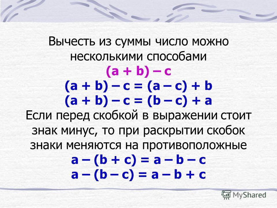 ПОРЯДОК ВЫПОЛНЕНИЯ ДЕЙСТВИЙ ПРИ РЕШЕНИИ ВЫРАЖЕНИЙ СО СКОБКАМИ Прибавить число к сумме, а также сумму к числу можно, складывая числа в любом порядке (а + b) + c (a + b) + c = a + (b + c) (a + b) + c = (a + c) + b a + (b + c) a + (b + c) = (a + b) + c