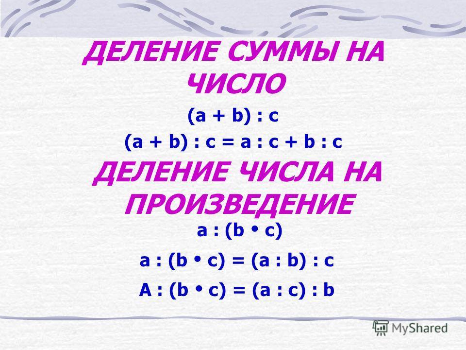ПРИЗНАКИ ДЕЛИМОСТИ ЧИСЕЛ На 2 делятся числа, оканчивающиеся на чётную цифру: 28:2=14 174:2=87 На 3 делятся числа, сумма цифр которых делится на 3: 225:3=75 (2+2+5=9. Число 9 делится на 3) На 4 делятся числа, если двузначное число, образованное двумя