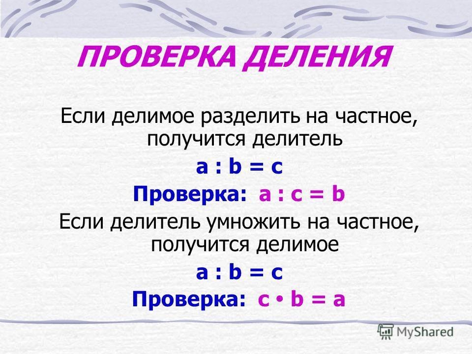 ДЕЛЕНИЕ СУММЫ НА ЧИСЛО (a + b) : c (a + b) : c = a : c + b : c a : (b c) a : (b c) = (a : b) : c A : (b c) = (a : c) : b ДЕЛЕНИЕ ЧИСЛА НА ПРОИЗВЕДЕНИЕ