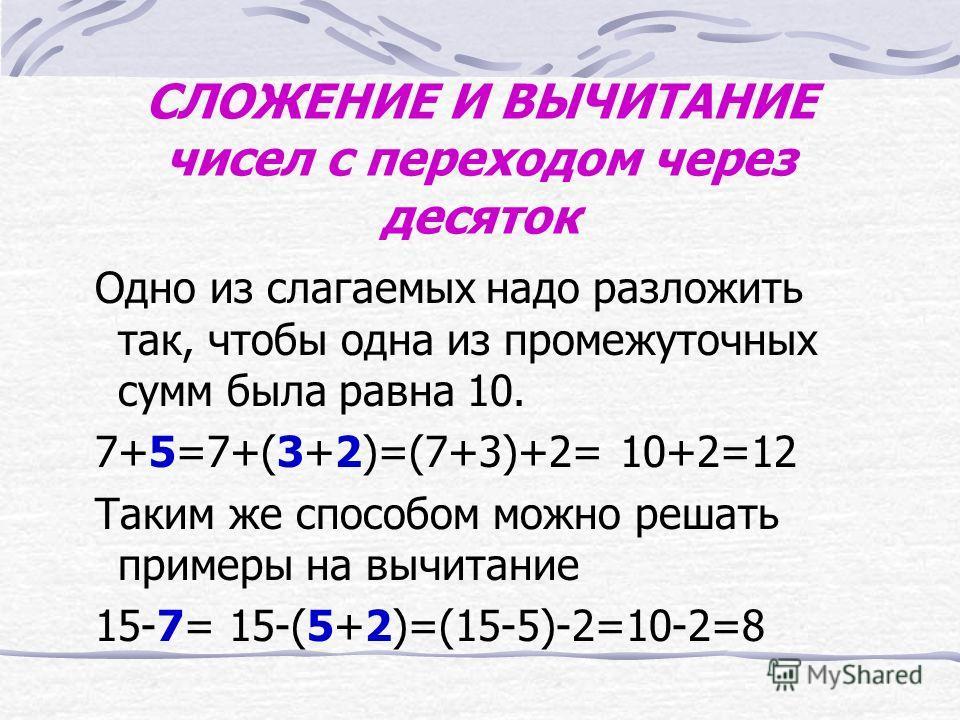 СОСТАВ ЧИСЛА 2 = 1 + 1 3 = 1 + 2 = 1 + 1 + 1 4 = 1 + 3 = 2 + 2 5 = 1 + 4 = 2 + 3 6 = 1 + 5 = 2 + 4 = 3 + 3 7 = 1 + 6 = 2 + 5 = 3 + 4 8 = 1 + 7 = 2 + 6 = 3 + 5 = 4 + 4 9 = 1 + 8 = 2 + 7 = 3 + 6 = 4 + 5