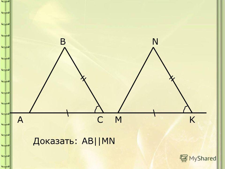 A B CM N K Доказать: AB||MN