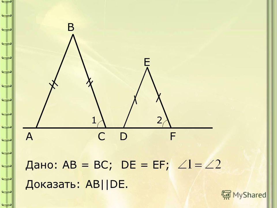 A B CD E F 12 Дано: AB = BC; DE = EF; Доказать: AB||DE.