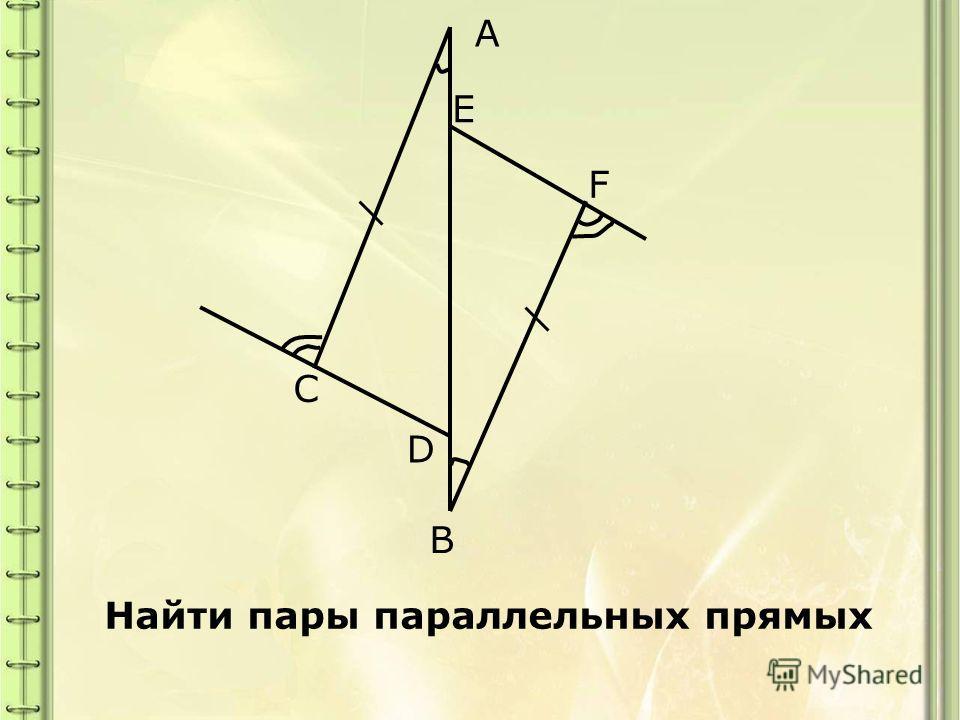 Найти пары параллельных прямых С A F B D E