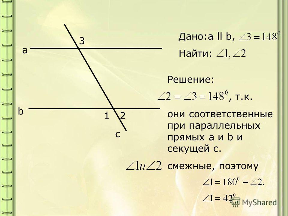 a b c 3 12 Дано:a ll b, Найти: Решение:, т.к. они соответственные при параллельных прямых a и b и секущей с. смежные, поэтому