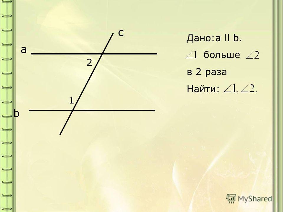 a b c 1 2 Дано:a ll b. больше в 2 раза Найти: