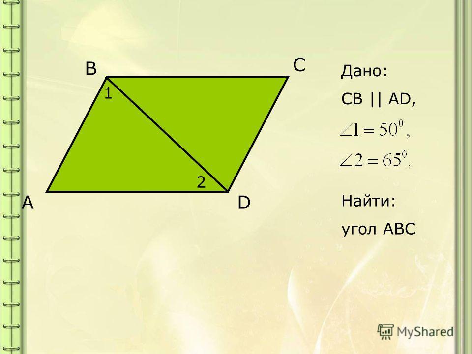 A B C D 1 2 Дано: СB || АD, Найти: угол ABC