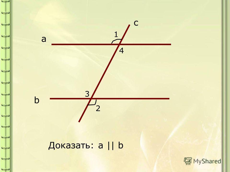 a b c 1 4 3 2 Доказать: a || b