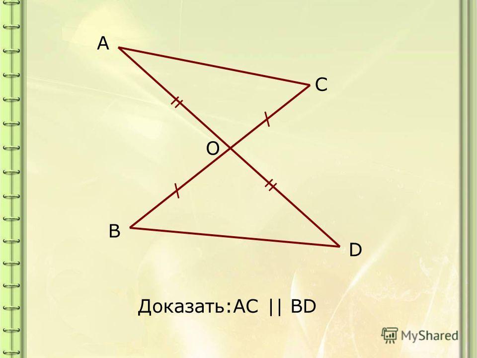 A B C D O Доказать:AC || BD