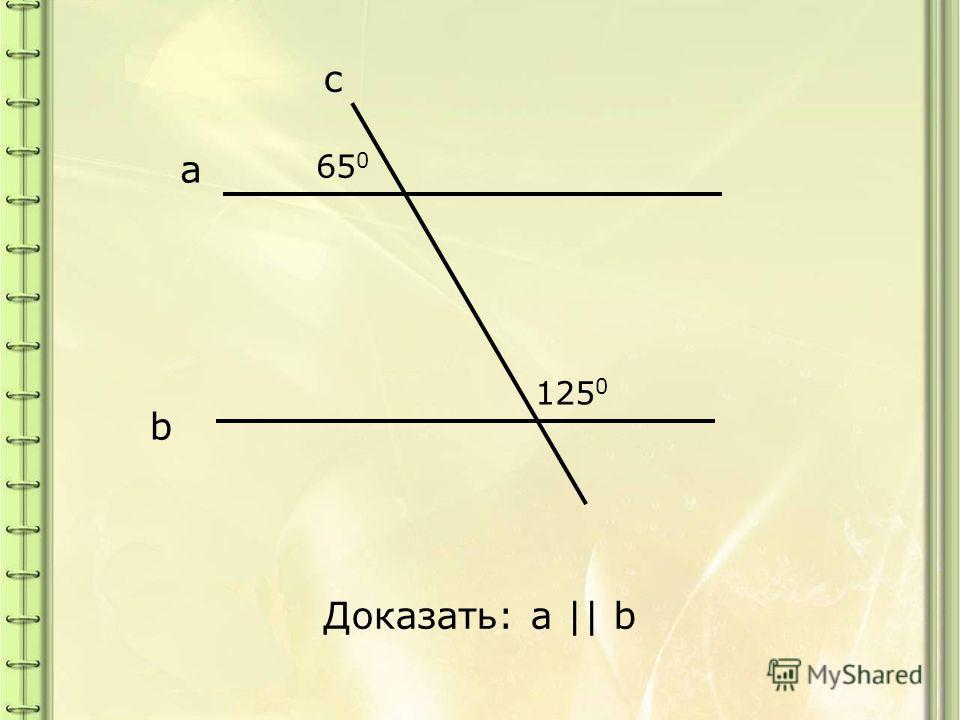 a b c 65 0 125 0 Доказать: a || b