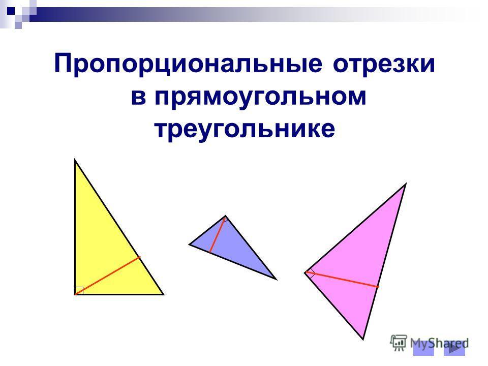 Пропорциональные отрезки в прямоугольном треугольнике