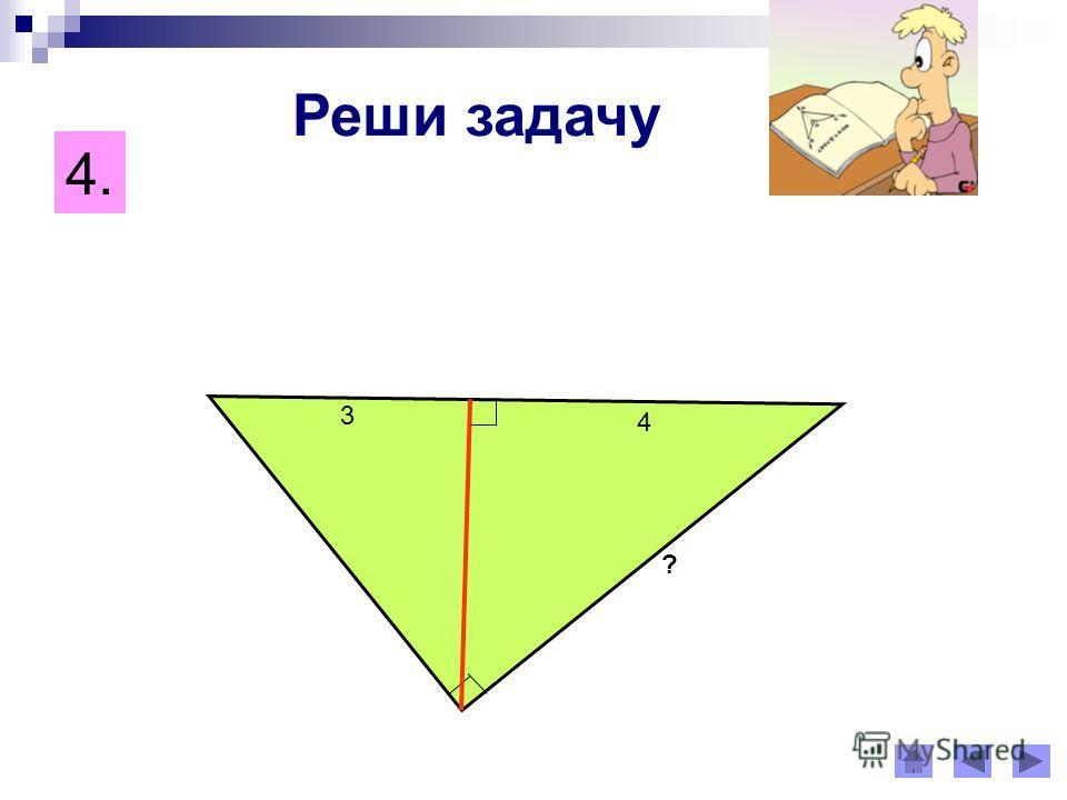 Реши задачу 4. ? 3 4