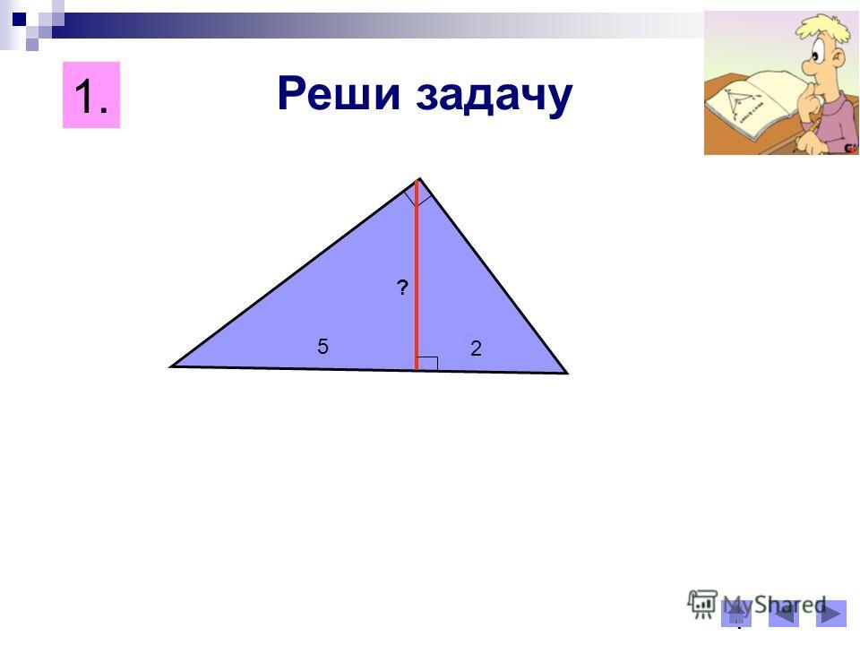 · Реши задачу 1. 5 2 ?