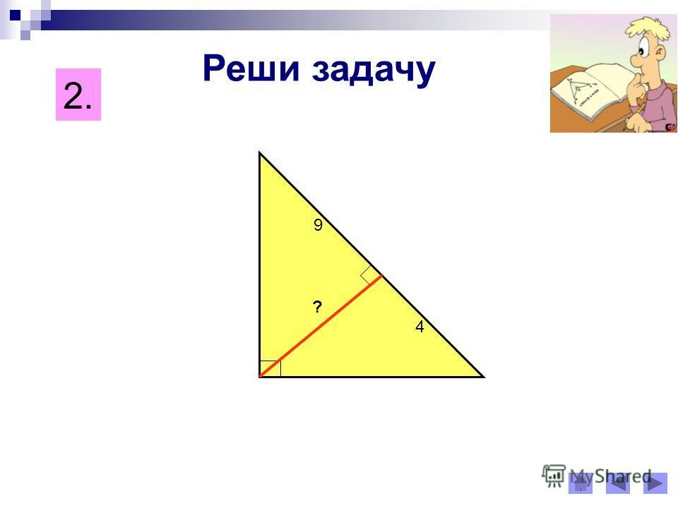 Реши задачу 2. 9 4 ?