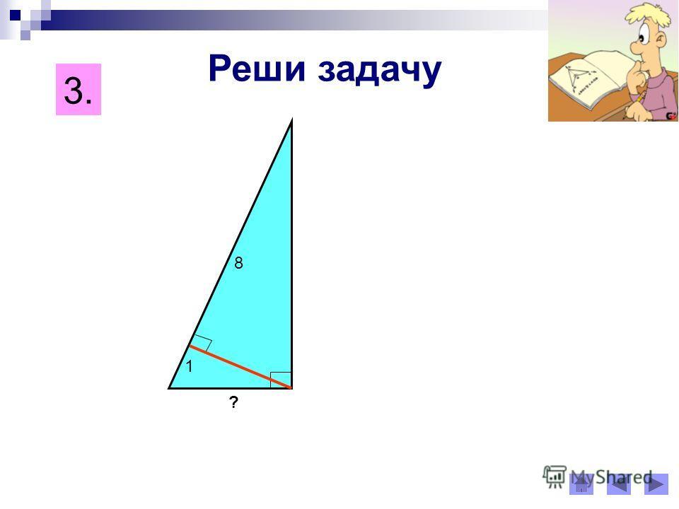 Реши задачу 3. ? 1 8