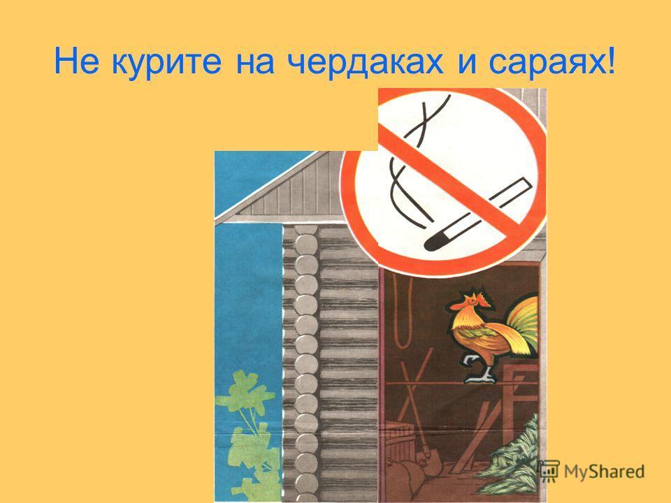 Не перегружайте электросеть !