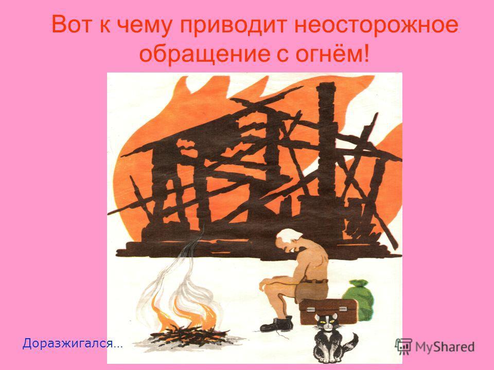 Не применяйте открытый огонь вблизи строений!