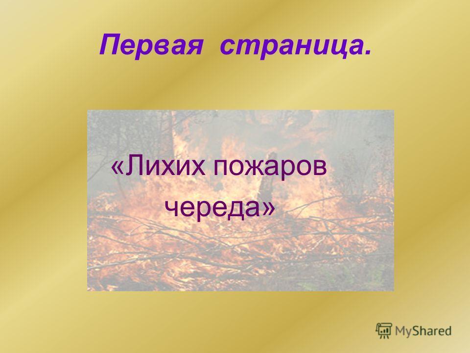 Пожар - неконтролируемое горение, причиняющее материальный ущерб, вред жизни и здоровью граждан, интересам общества и государства. Пожар - огонь, способный самостоятельно распространяться вне мест, специально предназначенных для его разведения и подд