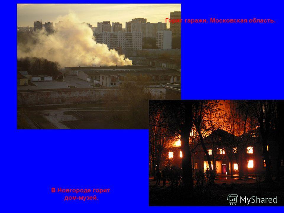Первая страница. «Лихих пожаров череда»