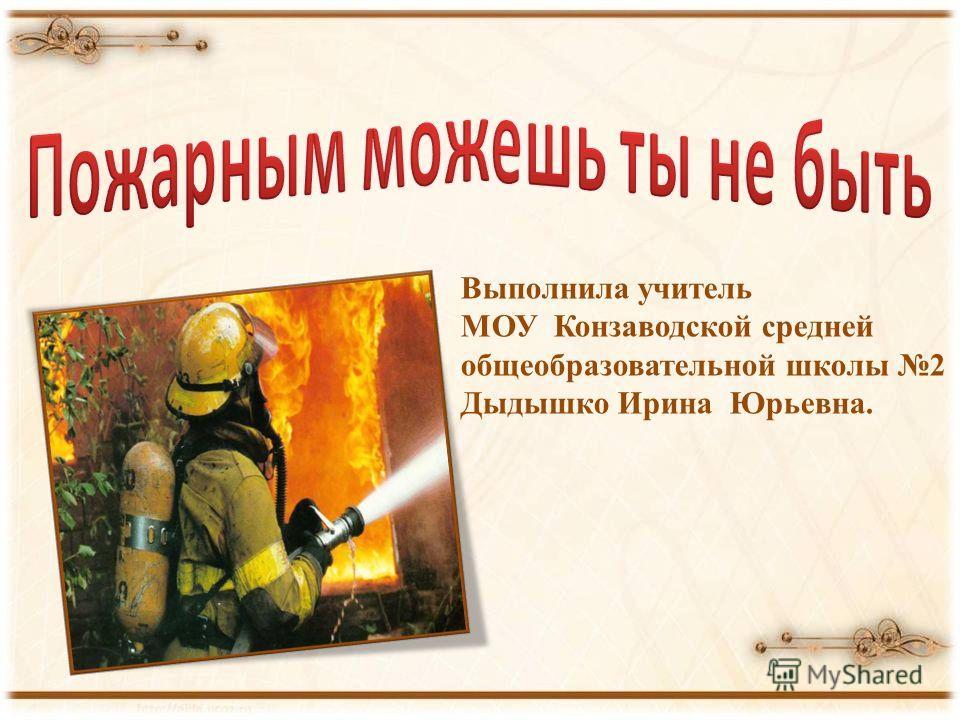 Выполнила учитель МОУ Конзаводской средней общеобразовательной школы 2 Дыдышко Ирина Юрьевна.
