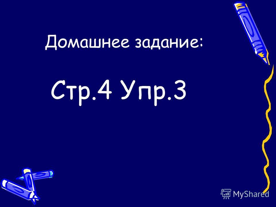 Домашнее задание: Стр.4 Упр.3