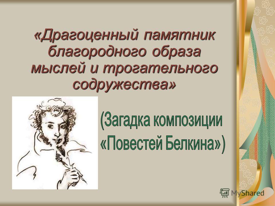 «Драгоценный памятник благородного образа мыслей и трогательного содружества» «Драгоценный памятник благородного образа мыслей и трогательного содружества»
