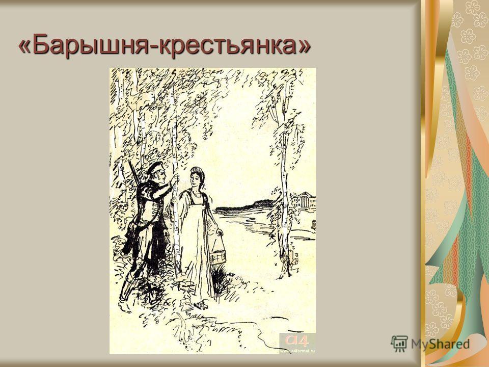 «Барышня-крестьянка»