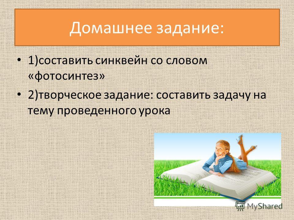 Домашнее задание: 1)составить синквейн со словом «фотосинтез» 2)творческое задание: составить задачу на тему проведенного урока