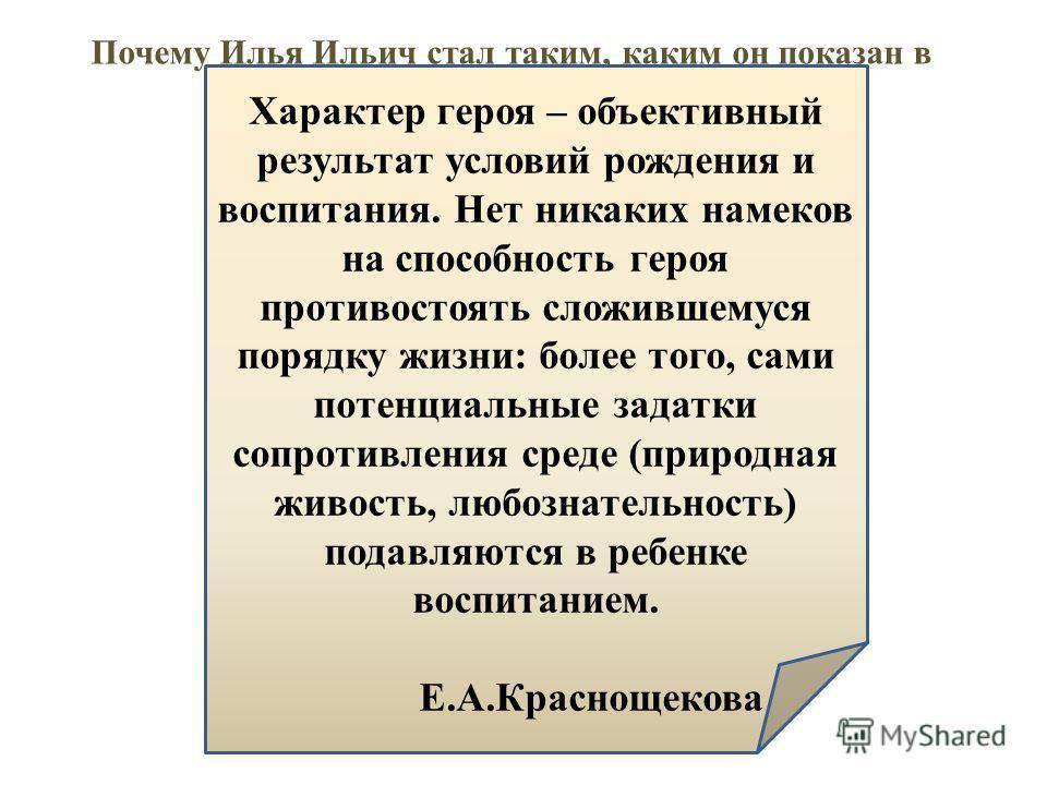 Почему Илья Ильич стал таким, каким он показан в начале романа? Характер героя – объективный результат условий рождения и воспитания. Нет никаких намеков на способность героя противостоять сложившемуся порядку жизни: более того, сами потенциальные за
