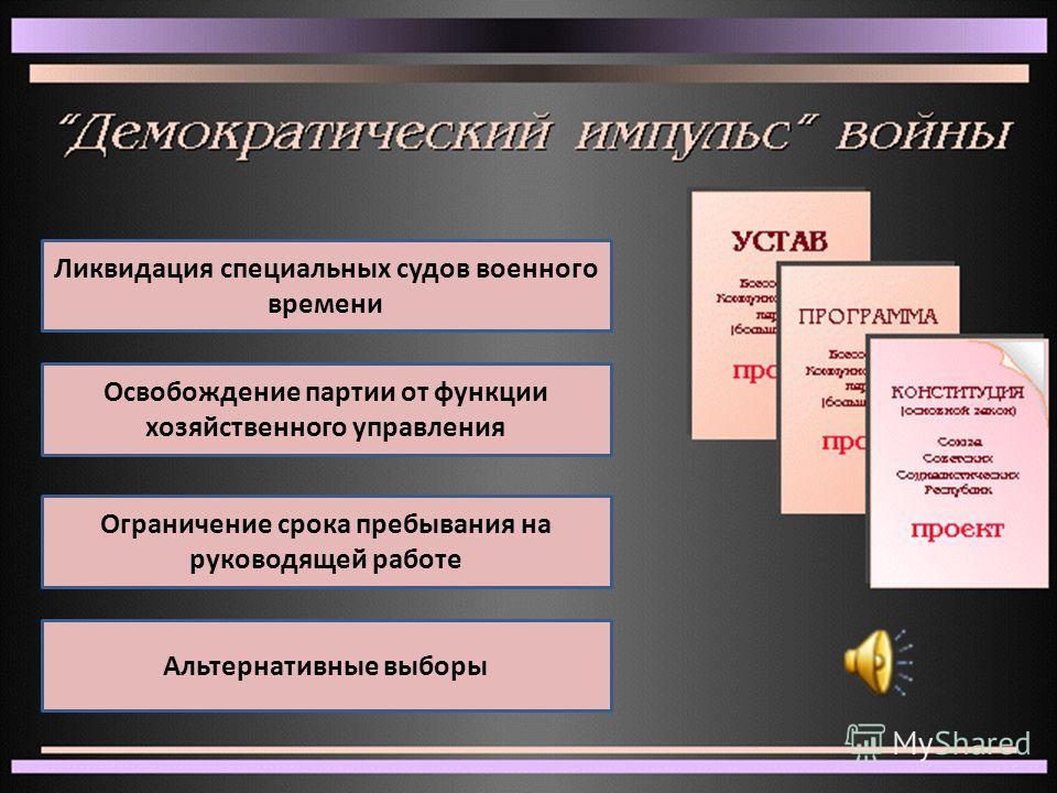 Ликвидация специальных судов военного времени Освобождение партии от функции хозяйственного управления Ограничение срока пребывания на руководящей работе Альтернативные выборы