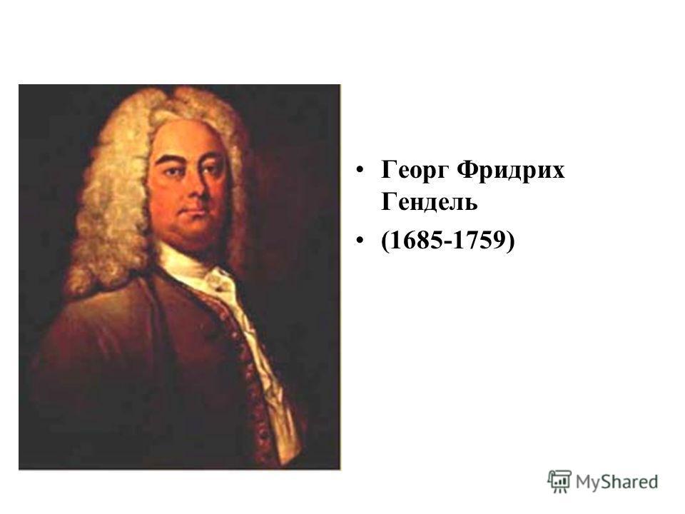 Георг Фридрих Гендель (1685-1759)