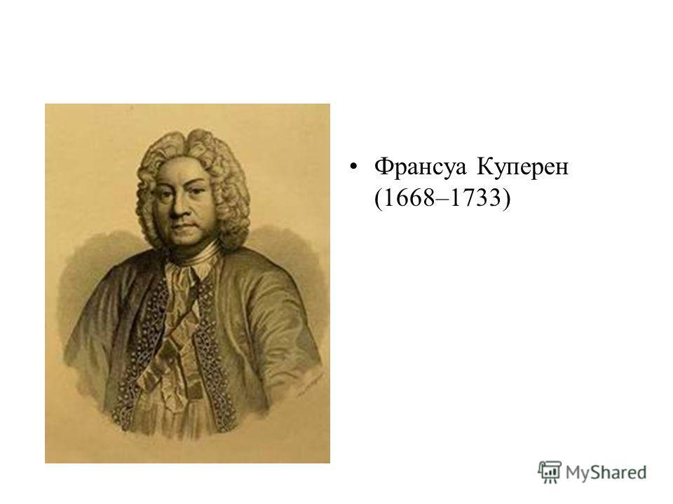 Франсуа Куперен (1668–1733)