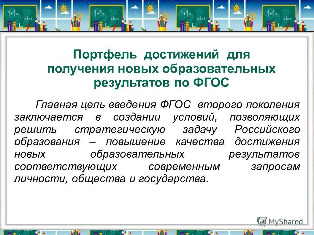 Главная цель введения ФГОС второго поколения заключается в создании условий, позволяющих решить стратегическую задачу Российского образования – повышение качества достижения новых образовательных результатов соответствующих современным запросам лично