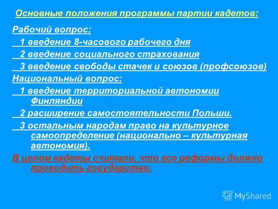 Рабочий вопрос: 1 введение 8-часового рабочего дня 2 введение социального страхования 3 введение свободы стачек и союзов (профсоюзов) Национальный вопрос: 1 введение территориальной автономии Финляндии 2 расширение самостоятельности Польши. 3 остальн