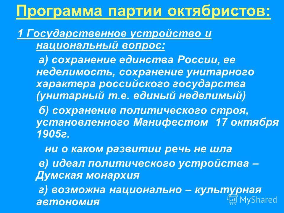 1 Государственное устройство и национальный вопрос: а) сохранение единства России, ее неделимость, сохранение унитарного характера российского государства (унитарный т.е. единый неделимый) б) сохранение политического строя, установленного Манифестом