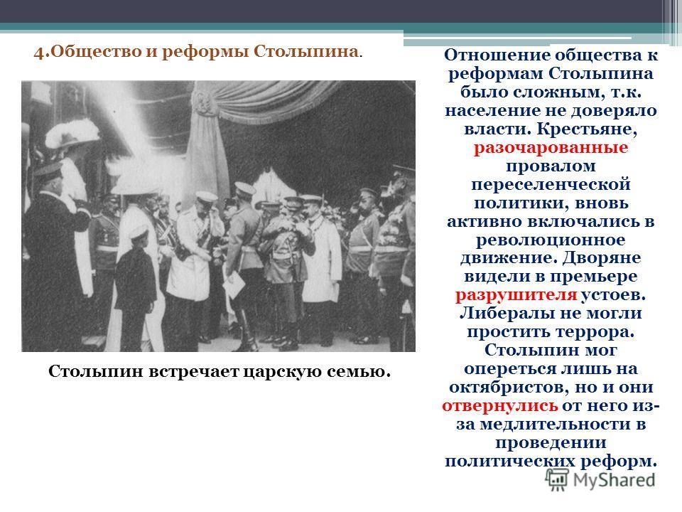 Столыпин встречает царскую семью. Отношение общества к реформам Столыпина было сложным, т.к. население не доверяло власти. Крестьяне, разочарованные провалом переселенческой политики, вновь активно включались в революционное движение. Дворяне видели