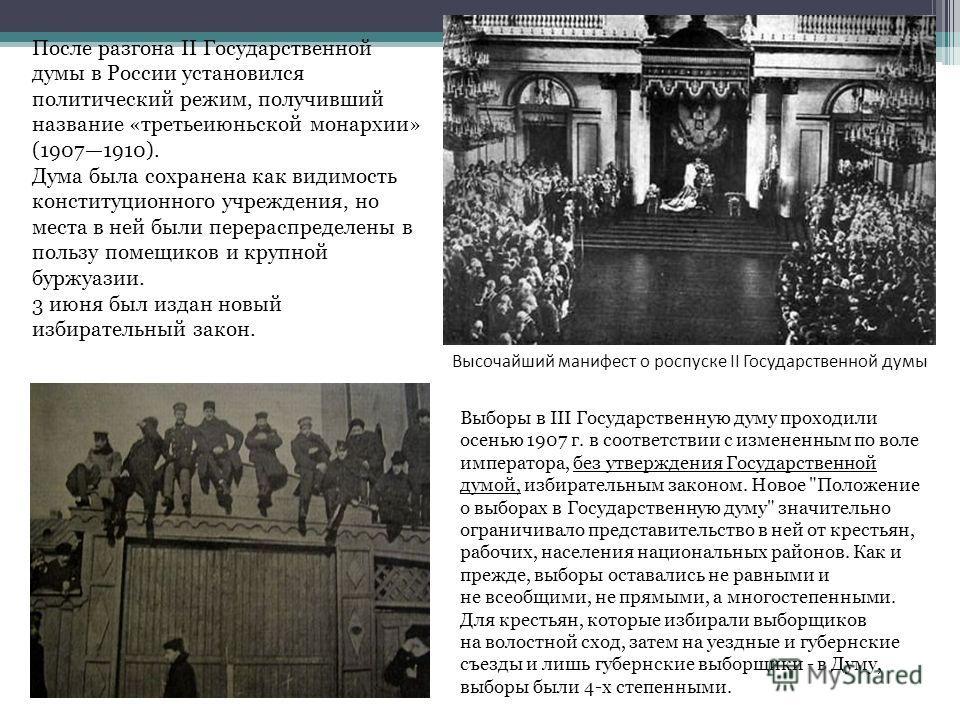 Выборы в III Государственную думу проходили осенью 1907 г. в соответствии с измененным по воле императора, без утверждения Государственной думой, избирательным законом. Новое