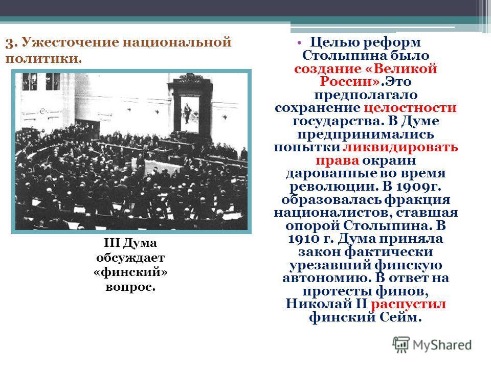 Целью реформ Столыпина было создание «Великой России».Это предполагало сохранение целостности государства. В Думе предпринимались попытки ликвидировать права окраин дарованные во время революции. В 1909г. образовалась фракция националистов, ставшая о