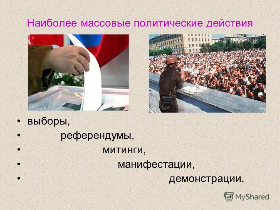 Наиболее массовые политические действия выборы, референдумы, митинги, манифестации, демонстрации.