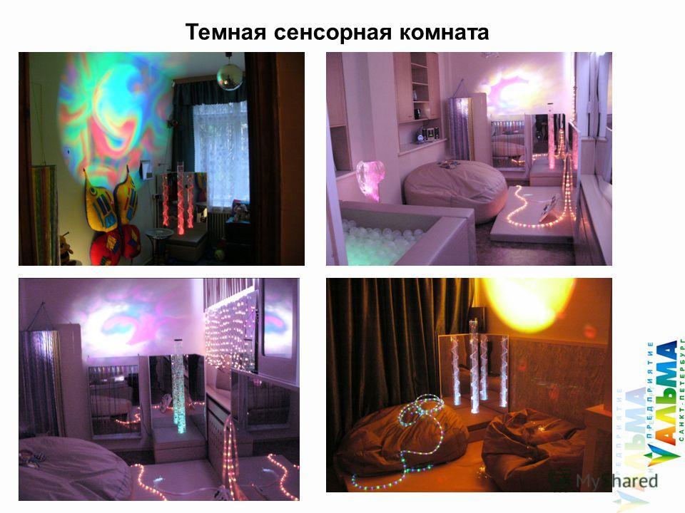 Темная сенсорная комната