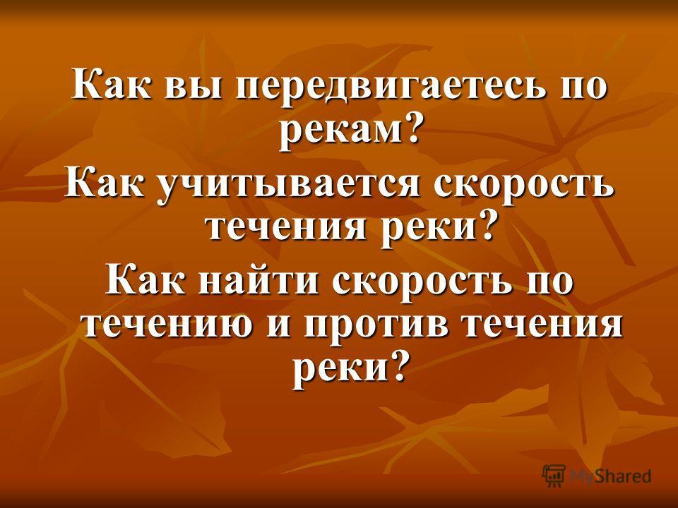 Летчик-космонавт Николаев находился в полете 12,8 часа, скорость его корабля 7200 км/ч. Какой путь прошел его космический корабль? Искусственный спутник Земли обнаружил, что в космосе существует космический ветер, его скорость вблизи Земли 450 км/с.
