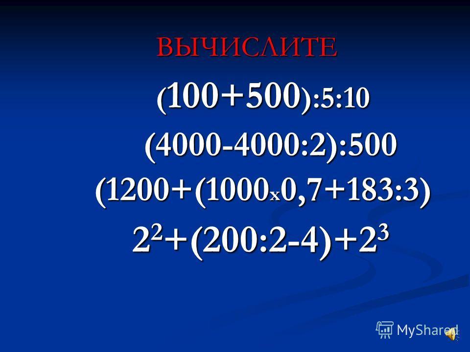 ВЫЧИСЛИТЕ 2,7-0,6;3,5+2,3; 5,8-1,9; 0,69+0; 0,29+0,35; 0,67-0,48; Восстановите цепочку вычислений, если х=0,8; 1,8.