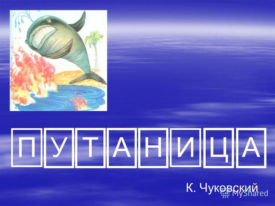 П УТАН И Ц А К. Чуковский